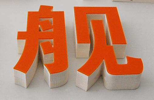 成都PVC字制作