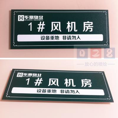 成都双色板标识牌制作
