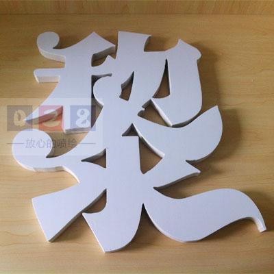 成都芙蓉板字制作工艺