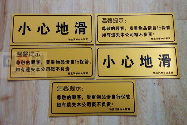 金色麻面双色板标识牌