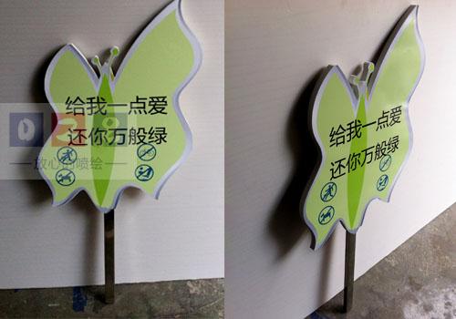 PVC、不锈钢花草温馨提示牌制作
