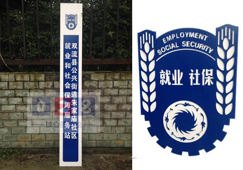警察局PVC平板印吊牌制作