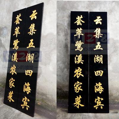 餐厅木雕烤漆吊牌制作
