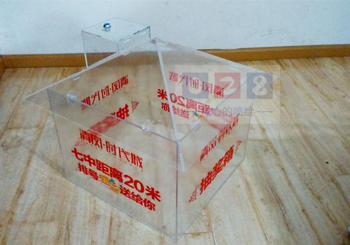 房地产抽奖箱制作
