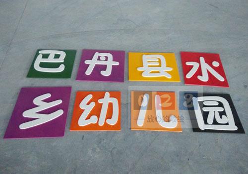 幼儿园招牌烤漆字