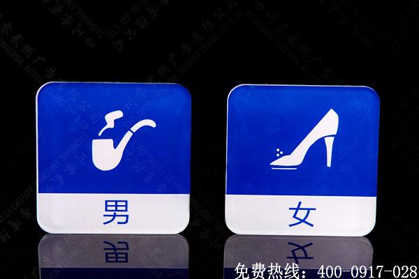 洗手间标识牌制作