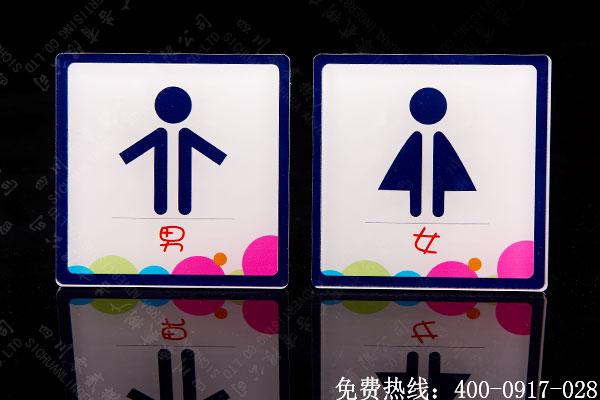 卫生间标识牌创意设计制作