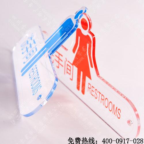洗手间创意标识牌制作