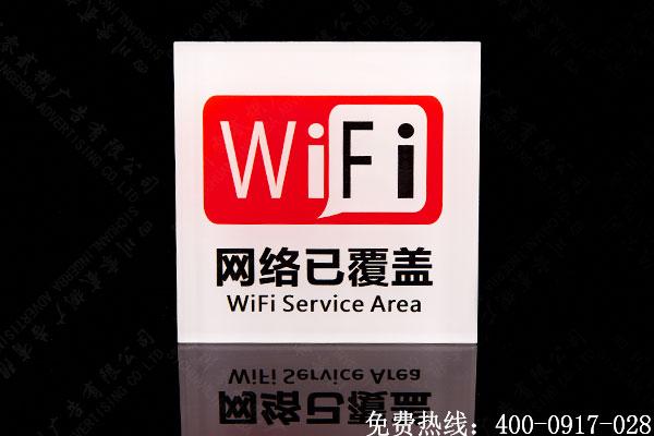 WiFi提示标识牌制作