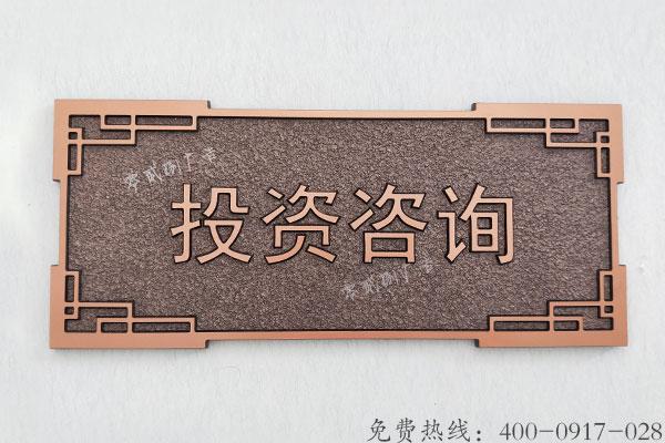 成都古铜色科室牌门牌制作