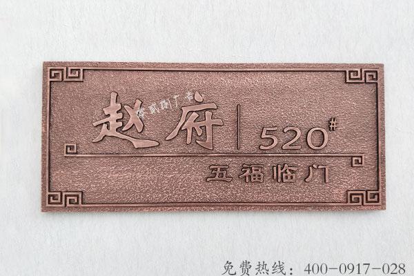 成都景区酒店别墅复古科室牌门牌标识制作